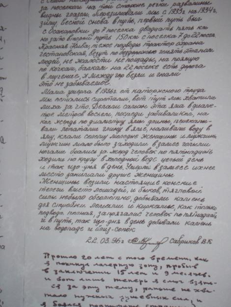 letter-about-dolinka-life