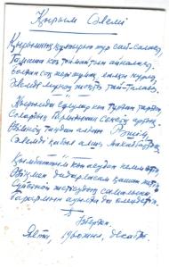 crimea-congrats-poem